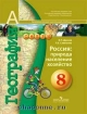 География 8 кл. Россия. Природа, население, хозяйство. Учебник